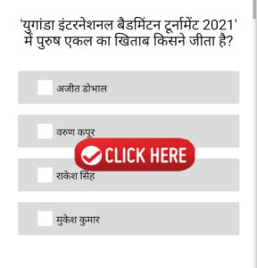10 March 2021 Current Affairs in Hindi with Online Quiz