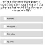 11 March 2021 Current Affairs Online Quiz in Hindi