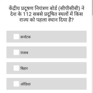 weakly current affairs in hindi