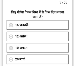 weakly current affairs hindi quiz | Online Test 22March to 28 March 2021