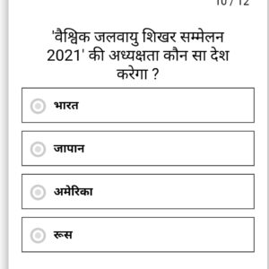 हिंदी में Weakly करंट अफेयर्स ऑनलाइन टेस्ट 29 मार्च से 4अप्रैल का करंट अफेयर्स