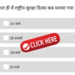 8 March 2021 Current Affairs Online Quiz in Hindi