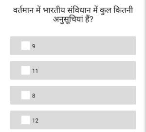 Online GK Quiz In Hindi
