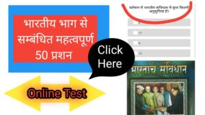 50 Important GK Questions for SSC Stenographer In Hindi 2021 with steno online test and pdf