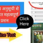 भारतीय अनुसूची से सम्बंधित महत्वपूर्ण 25 प्र्शन का ऑनलाइन टेस्ट