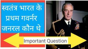 Swatantra bharat ke pratham governor general kaun the