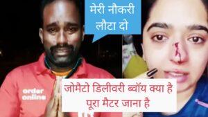 Zamato boy or Hitesha Chandranee ka kya matter he full details