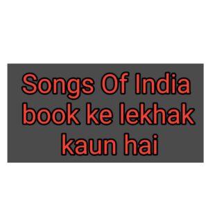 Songs of india book ke lekhak kaun hai
