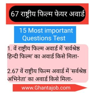 67 National Film Award Most Important 15 Gk Questions in Hindi