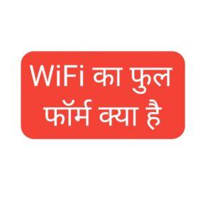 Wifi ka full full form kya hai