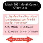 March 2021 current affairs quiz in hindi