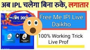 Ipl Live kaise Daikhe 2021 | Ipl live free me kaise daikhe phone pe | ipl free me kaise dekhe app