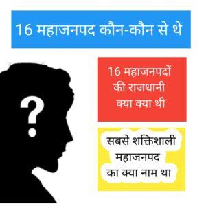 16 महाजनपद कौन-कौन से थे उनकी राजधानी का क्या नाम है
