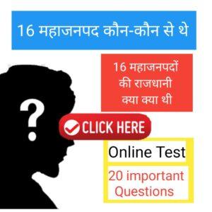 महाजनपद से सम्बंधित महत्वपूर्ण प्रश्नों का Online Test