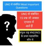 UNO से सम्बंधित 15 प्रश्न जो अक्सर एग्जाम में पूछे जाते हे
