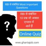 RBI से सम्बंधित Most Important Questions