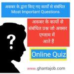 अकबर के कार्यो से सम्बंधित महत्वपूर्ण Questions का Online Test / Quiz