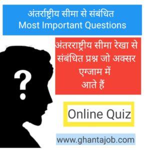अंतरराष्ट्रीय सीमा रेखा से सम्बंधित important Questions Quiz