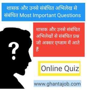 शासक व उनसे संबंधित अभिलेख से सम्बंधित Important Gk questions