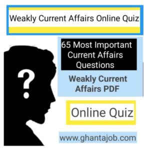 11 July To 17 July Weakly affairs in hindi online test