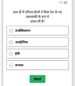 30 August Current Affairs Online test in Hindi