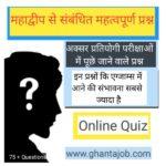 Mahadeep se related questions