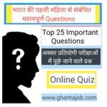 भारत की पहली महिला से संबंधित महत्वपूर्ण Questions