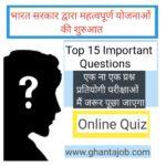 भारत सरकार द्वारा महत्वपूर्ण योजनाओं की शुरुआत Online Quiz