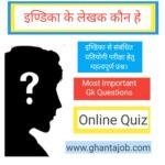 इण्डिका के लेखक कौन हे इण्डिका से संबंधित प्रतियोगी परीक्षा हेतु महत्वपूर्ण प्रश्न।
