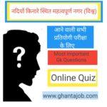 नदियों किनारे स्थित विश्व के महत्वपूर्ण नगर Online Quiz Test