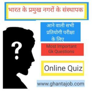 भारत के प्रमुख नगरों के संस्थापक | Online Quiz In Hindi | Founder of Important Indian Cities