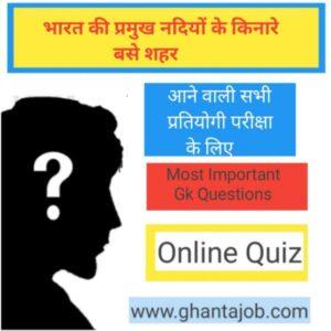भारत की प्रमुख नदियों के किनारे बसे शहर With Online Quiz | Important Gk questions in Hindi for Competitive exams
