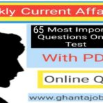 30 August To 5 September weekly current affairs Questions in hindi online test