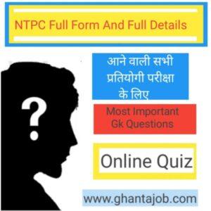 NTPC full form in hindi