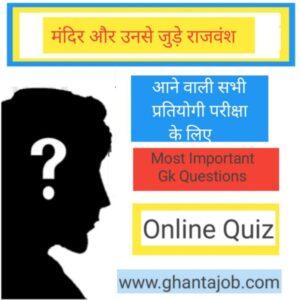 मंदिर उनसे जुड़े राजवंश GK questions in hindi Topic Wise GK