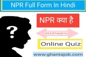 NPR Full Form in Hindi | NPR क्या हे | NPR के बारे में महत्वपूर्ण तथ्य