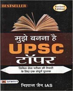 मुझे बनना है UPSC टापर By Nishant Jain (IAS)