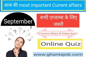 23 September Current Affairs Online test in Hindi