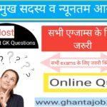 प्रमुख सदस्य व न्यूनतम आयु से सम्बंधित Questions Gk test series in Hindi