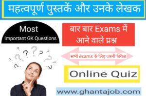 महत्वपूर्ण पुस्तकें व उनके लेखक से सम्बंधित Questions | Online Quiz | Important books and authors | Gk test series in Hindi