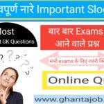 महत्वपूर्ण नारे | Important Slogans In Hindi | Online Quiz | Gk test series in Hindi
