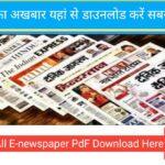 Download All newspaper E-paper PDF Everyday | E-paper PDF Download