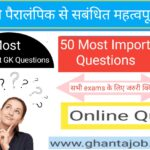Online Quiz - Tokyo Paralympics 2021 gk questions online test in hindi with