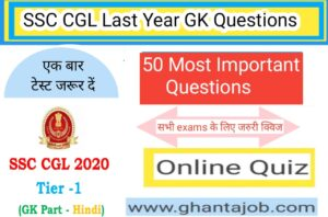 ssc cgl gk Questions online practice test free