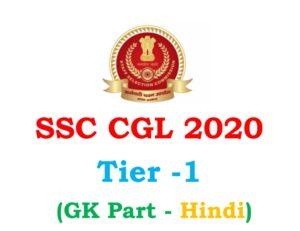 SSC CGL GK QUESTIONS
