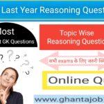 Analogy reasoning questions in hindi