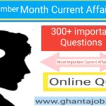 September 2021 current affairs Online Test in hindi | 300 Important Questions