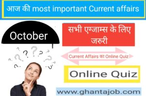 22 OctoberCurrent Affairs Online test in Hindi
