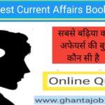 Best current affairs book