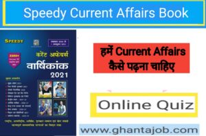 speedy current affairs pdf in hindi free download 2021